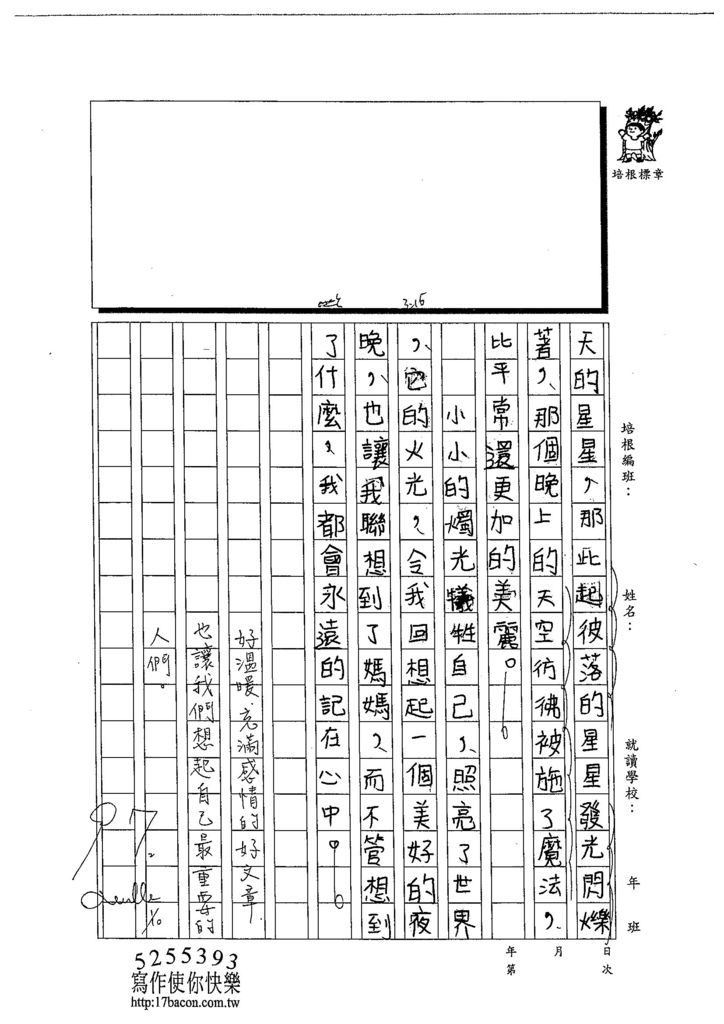 103W6303張峻睿 (3)