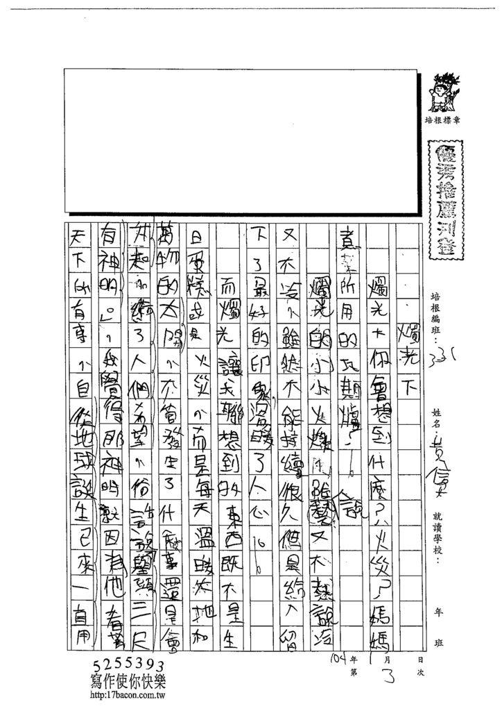 103W6303黃信安 (1)