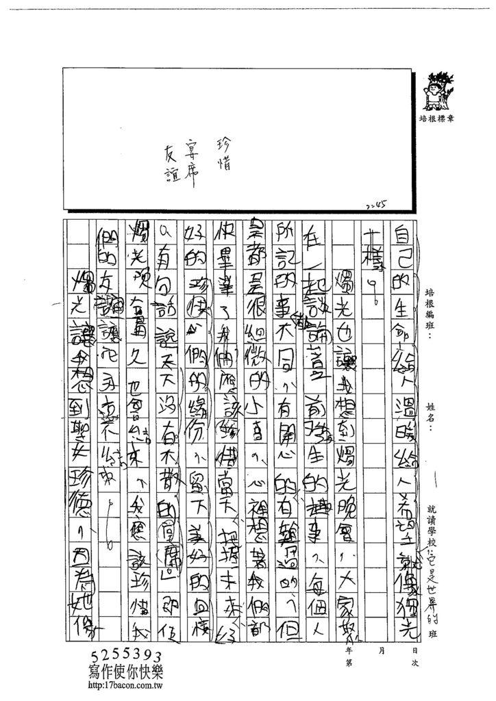 103W6303黃信安 (2)