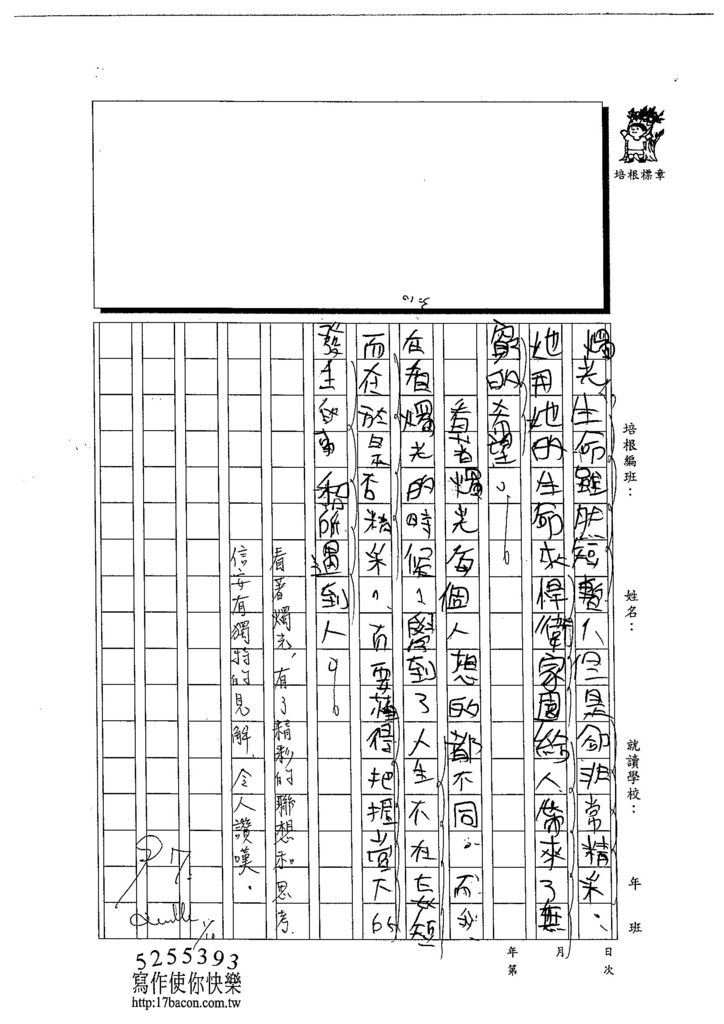103W6303黃信安 (3)