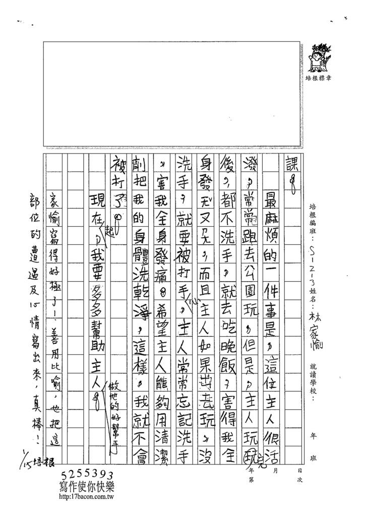 103W3303林家愉 (2)