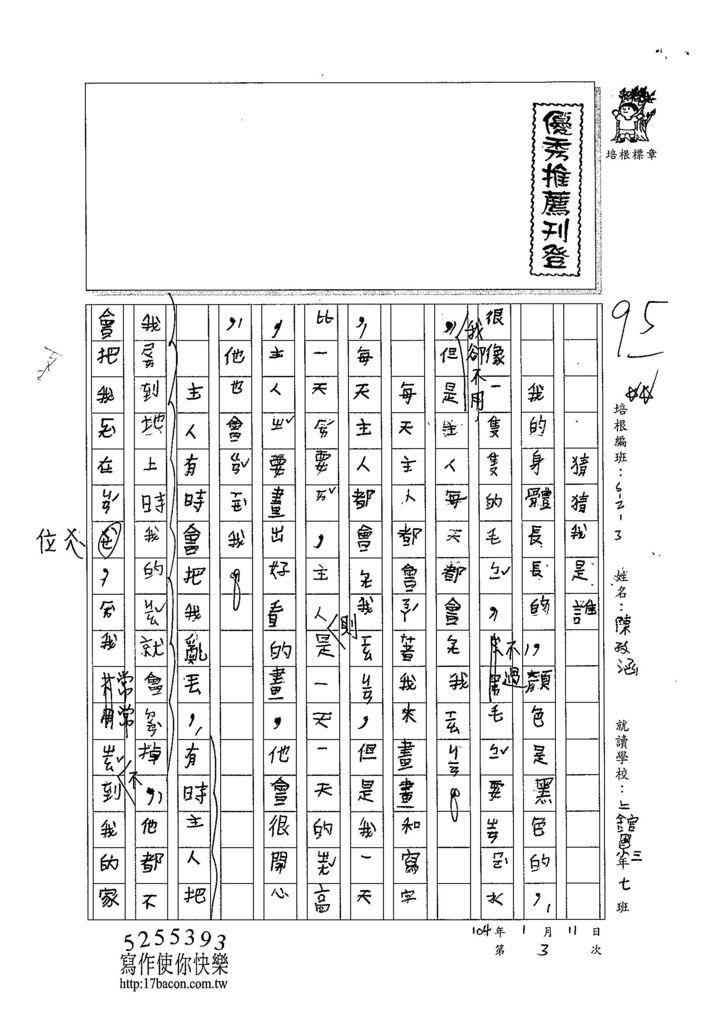 103W3303陳孜涵 (1)