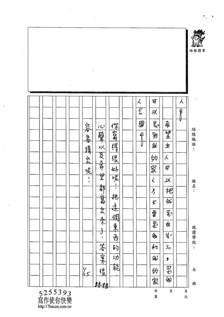 103W3303陳孜涵 (2)