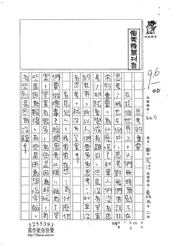 103W5303曹宸浩 (1)