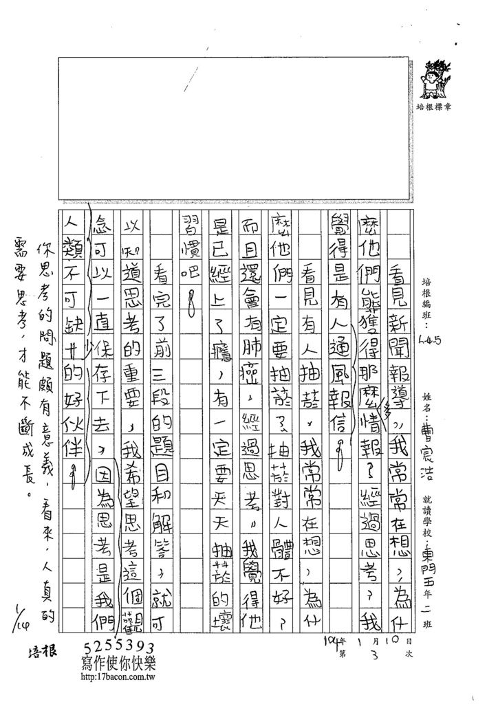103W5303曹宸浩 (2)