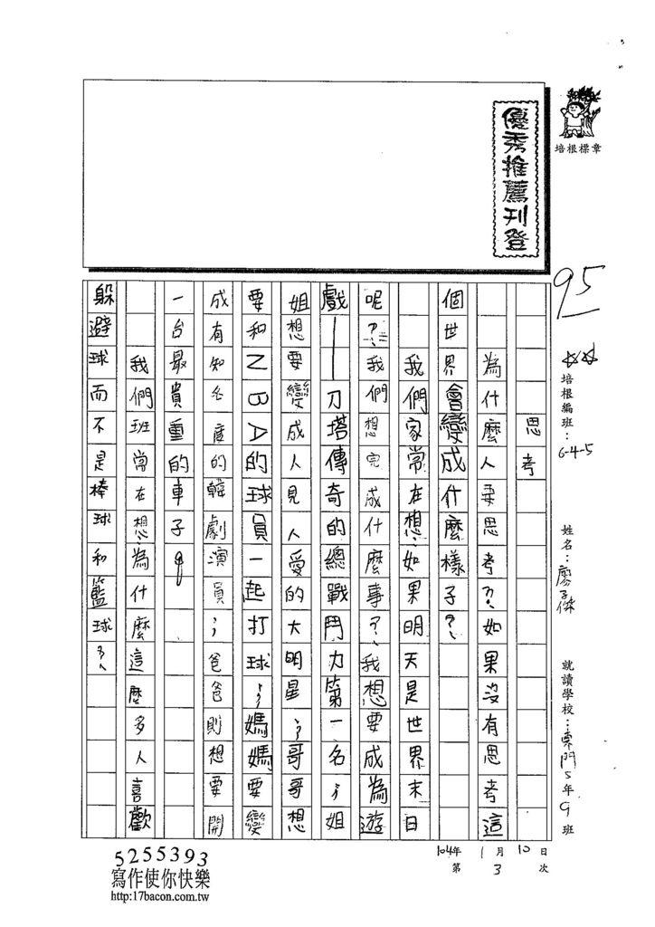 103W5303廖子傑 (1)
