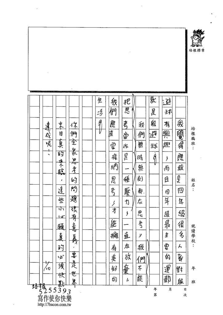 103W5303廖子傑 (2)
