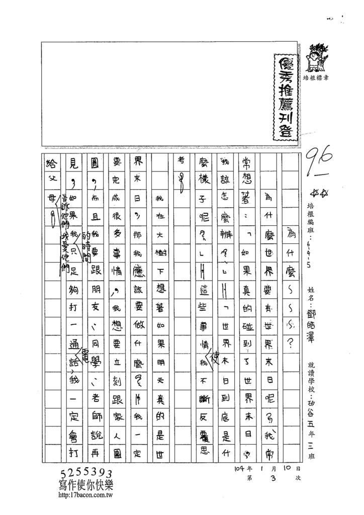 103W5303鄧皓澤 (1)