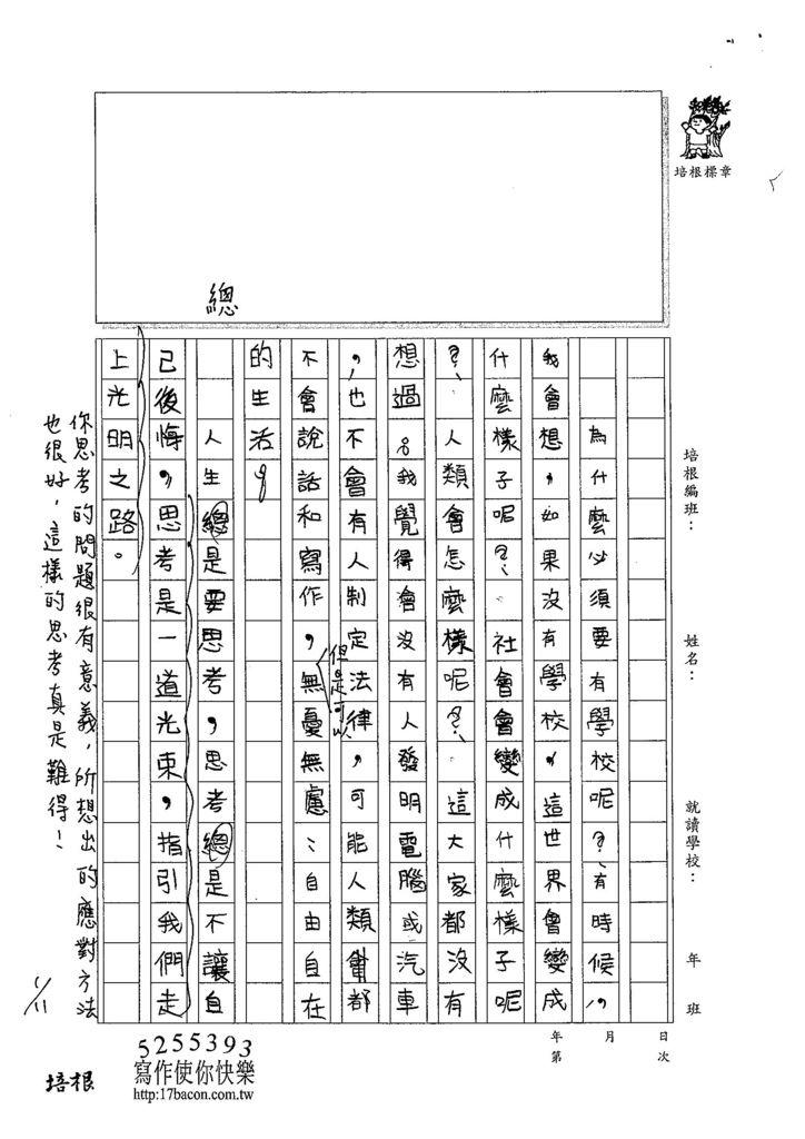 103W5303鄧皓澤 (2)