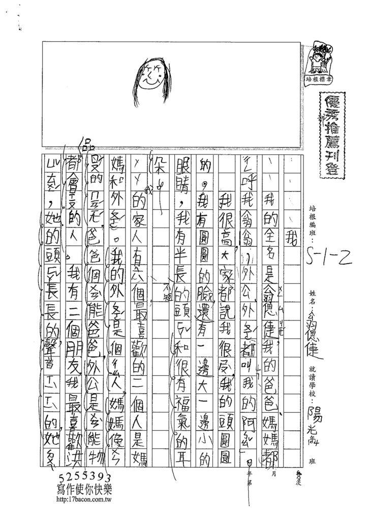 103W2303翁偲倢 (1)