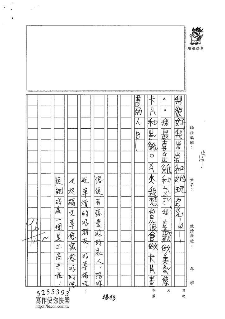 103W2303翁偲倢 (2)