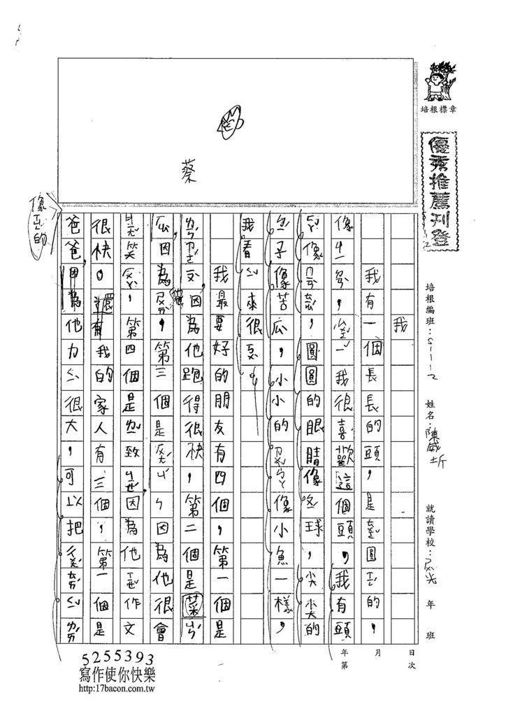 103W2303陳威圻 (1)