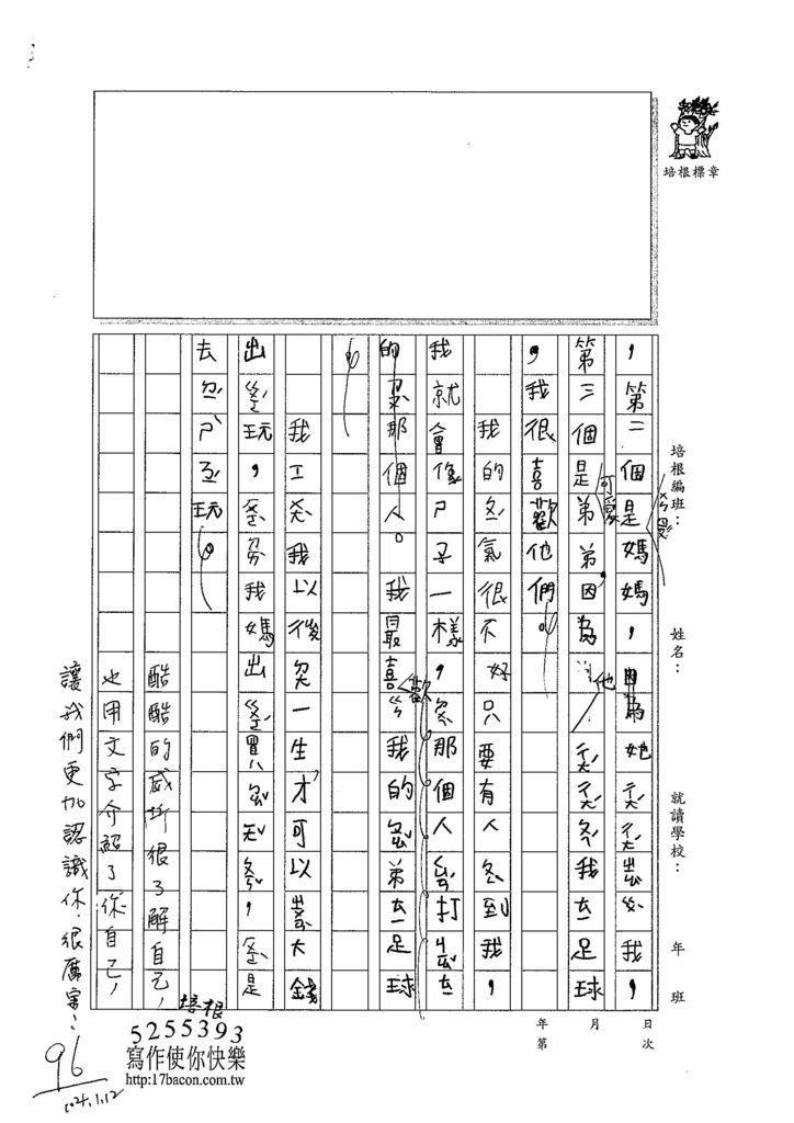 103W2303陳威圻 (2)