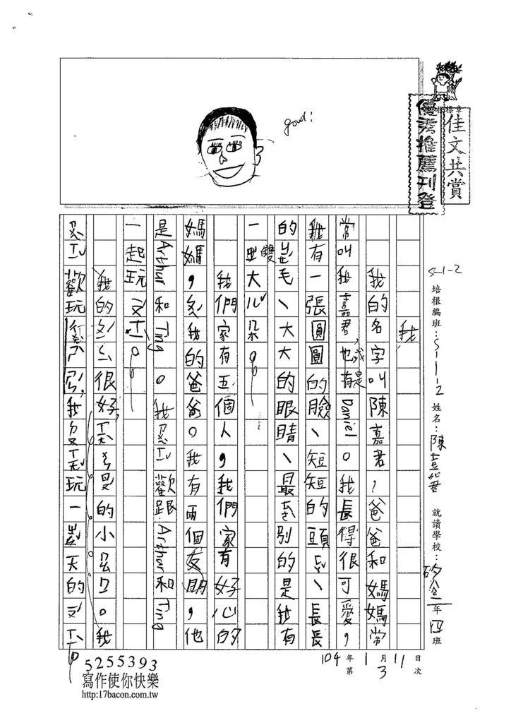 103W2303陳嘉君 (1)