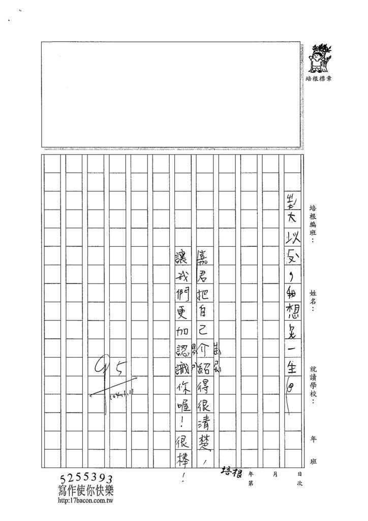 103W2303陳嘉君 (2)