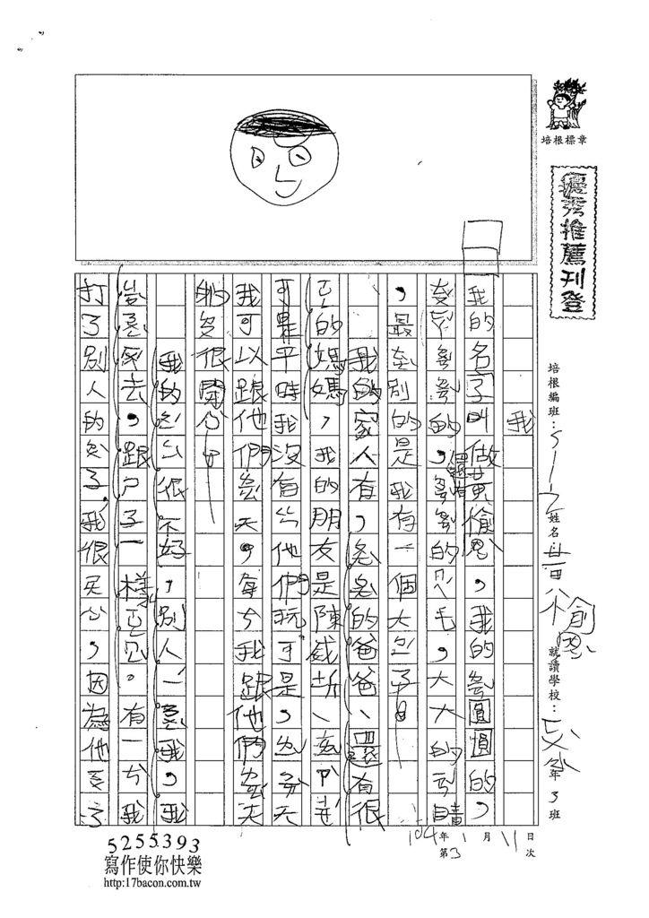 103W2303黃愉恩 (1)