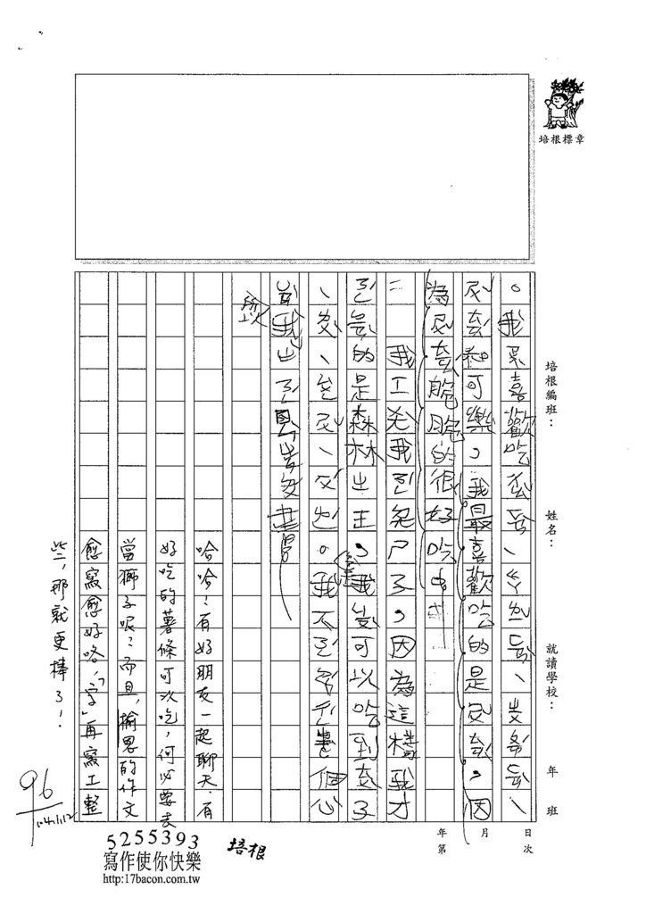103W2303黃愉恩 (2)