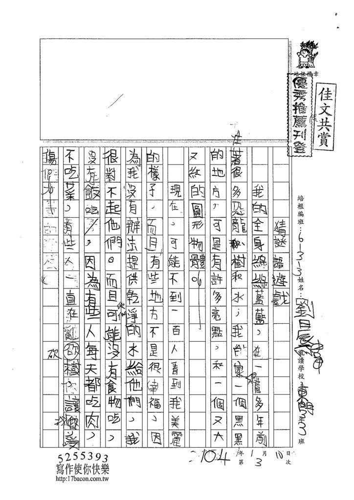 103W3303劉晨緯 (1)