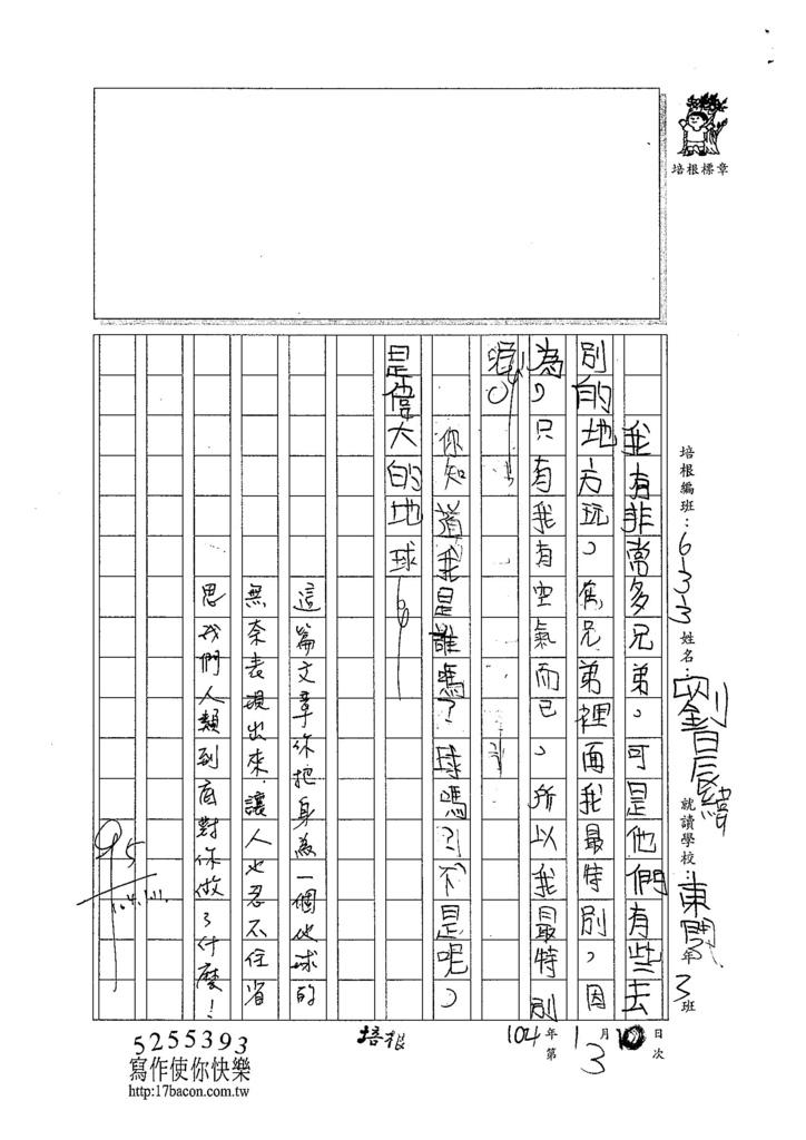 103W3303劉晨緯 (2)