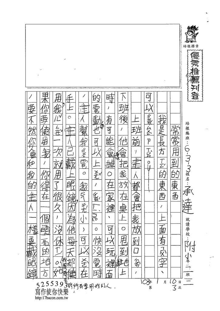 103W3303蔡承達 (1)