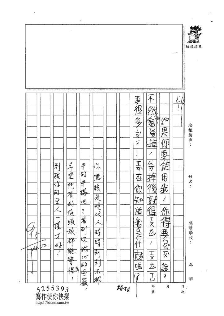 103W3303蔡承達 (2)