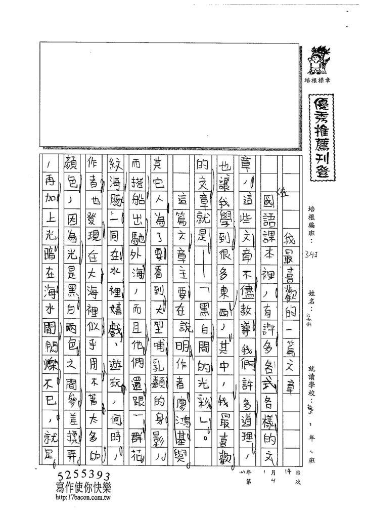 103WI304江承軒 (1)