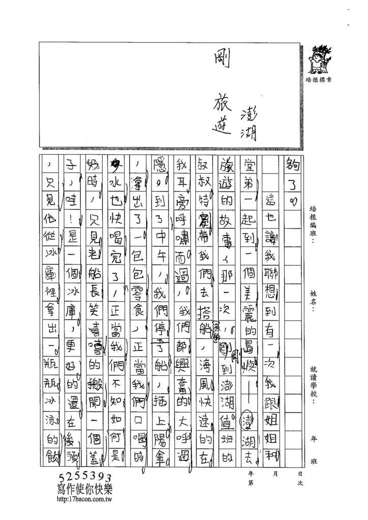 103WI304江承軒 (2)