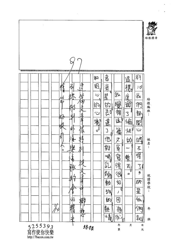 103WI304江承軒 (3)
