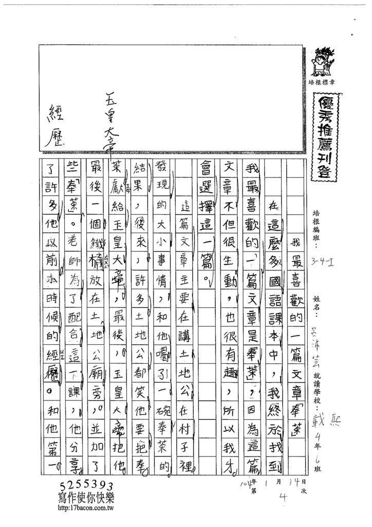103WI304呂沛芸 (1)