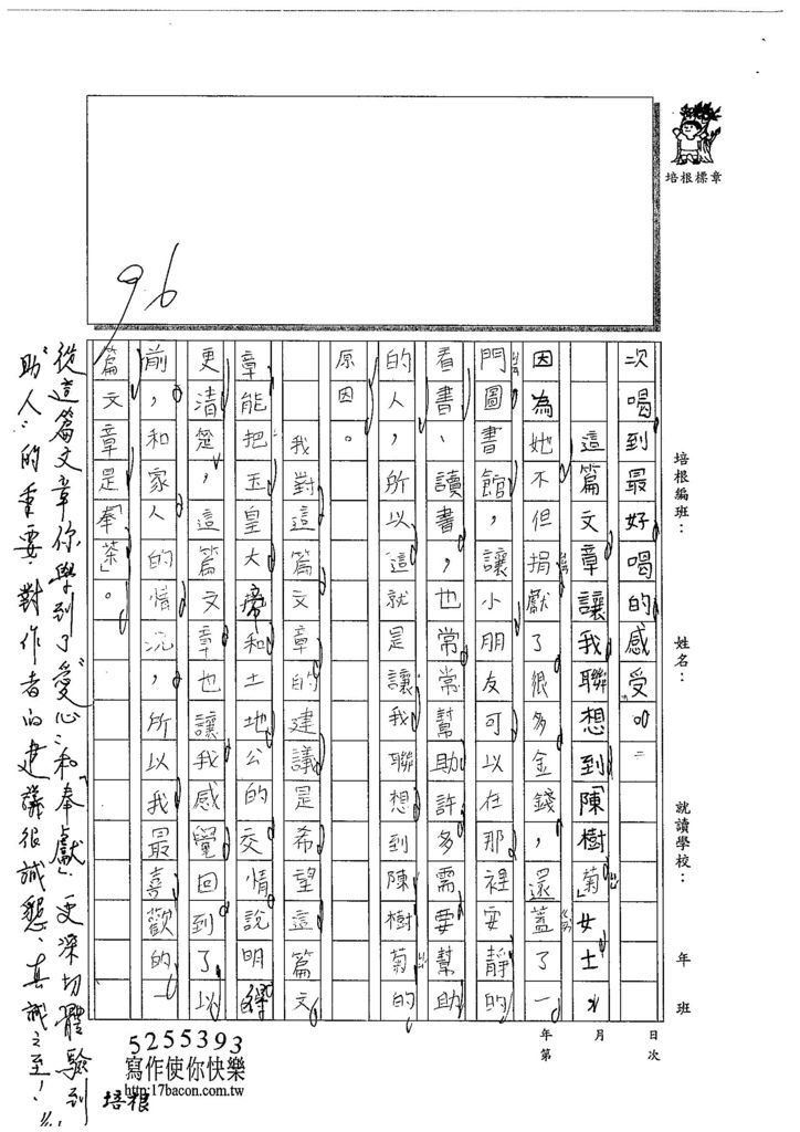 103WI304呂沛芸 (2)