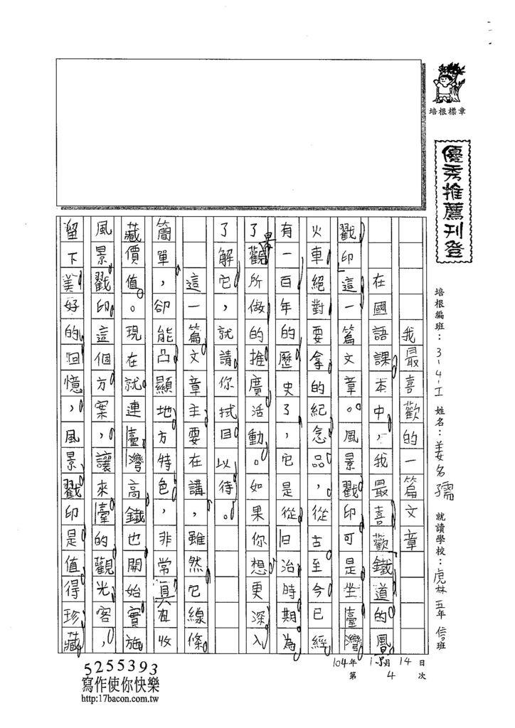 103WI304姜名孺 (1)