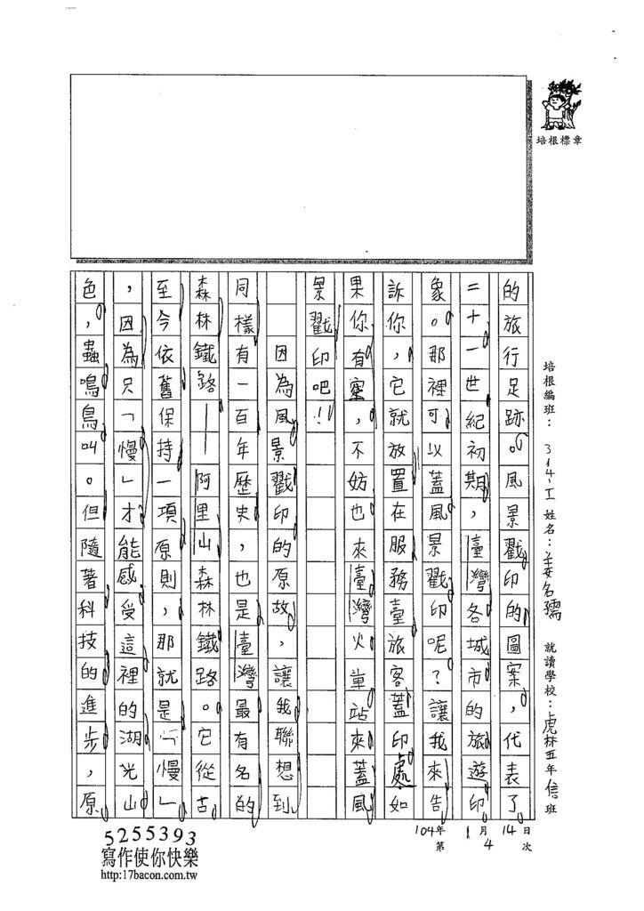 103WI304姜名孺 (2)