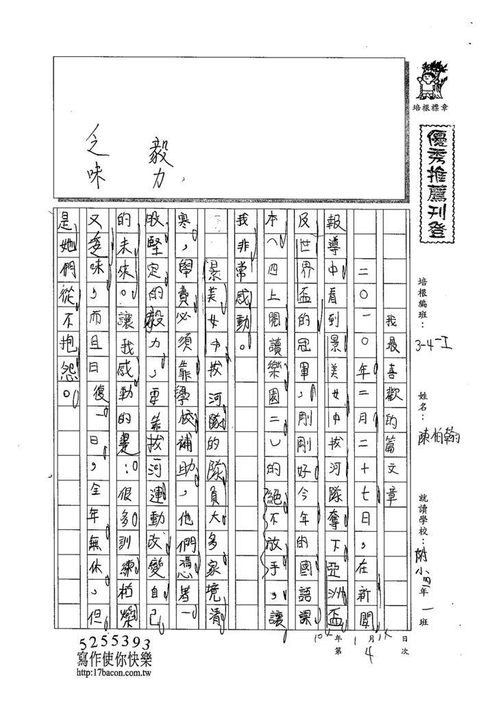 103WI304陳柏翰 (1)