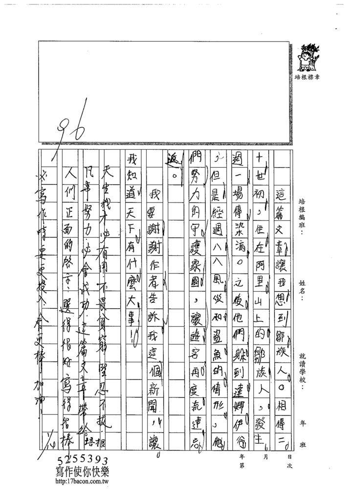 103WI304陳柏翰 (2)