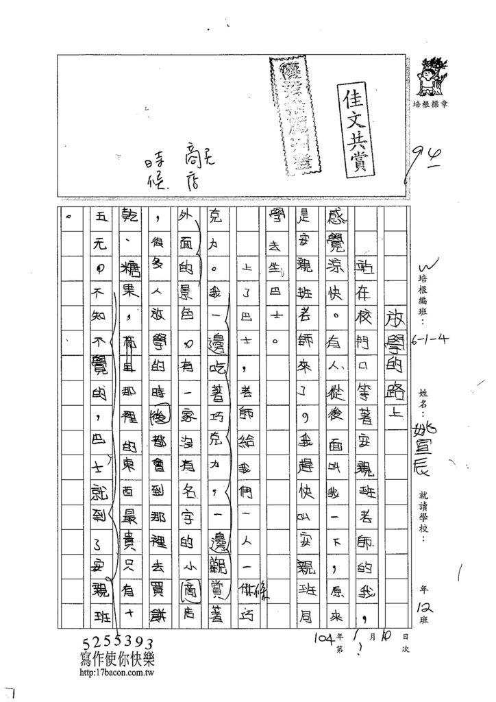 103W4303姚宣辰 (1)