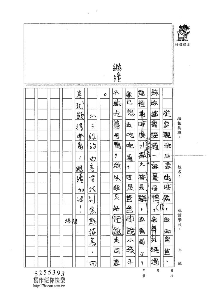103W4303姚宣辰 (2)