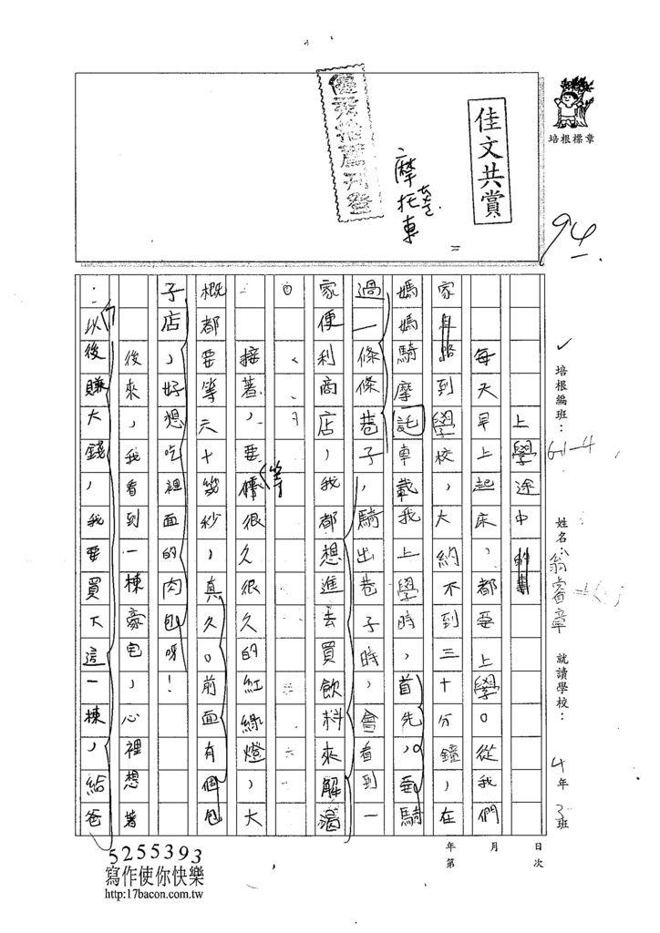 103W4303翁睿章 (1)