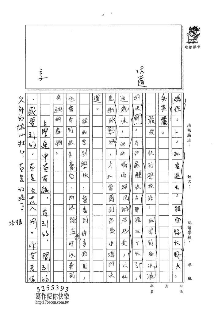 103W4303翁睿章 (2)