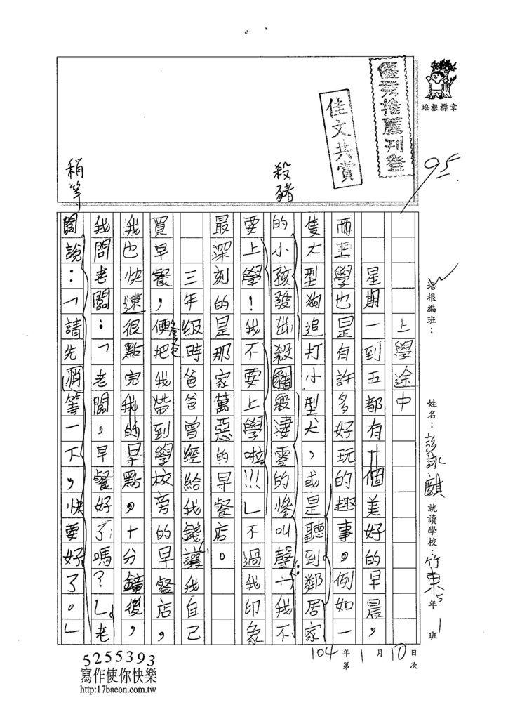 103W4303彭詠麒 (1)
