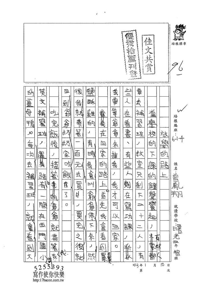 103W4303曾胤翔 (1)