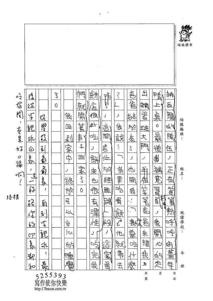 103W4303曾胤翔 (2)