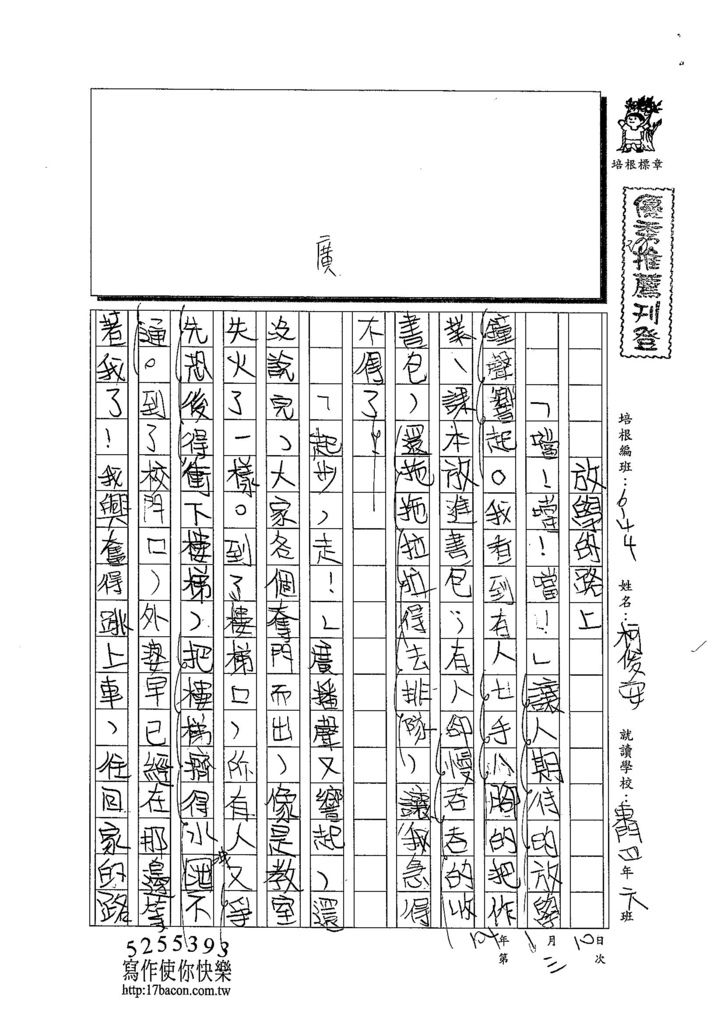 103W4303柯俊安 (1)