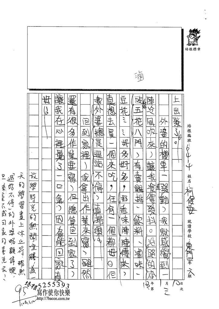 103W4303柯俊安 (2)