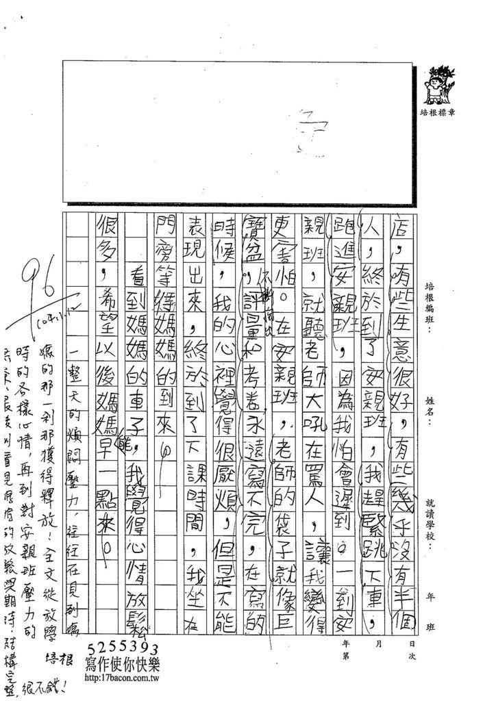 103W4303莊云淇 (2)