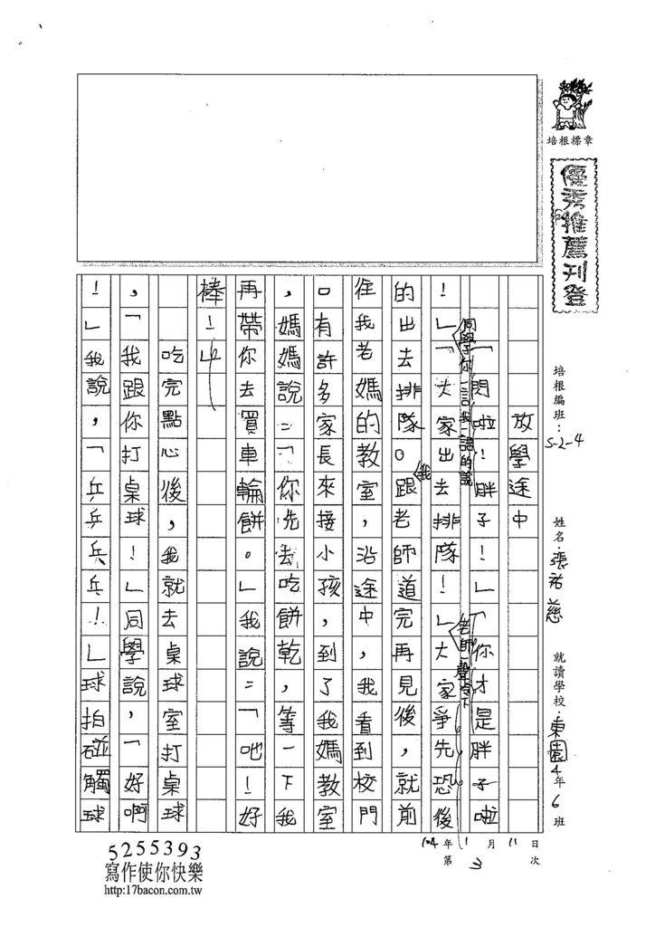 103W4303張祐慈 (1)
