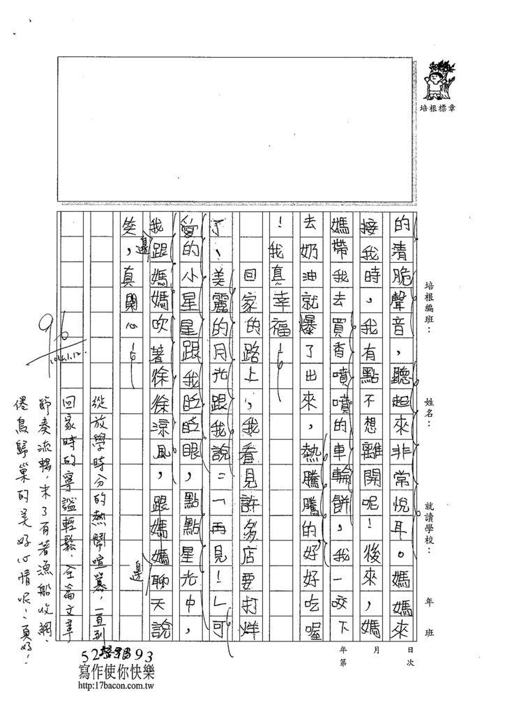 103W4303張祐慈 (2)
