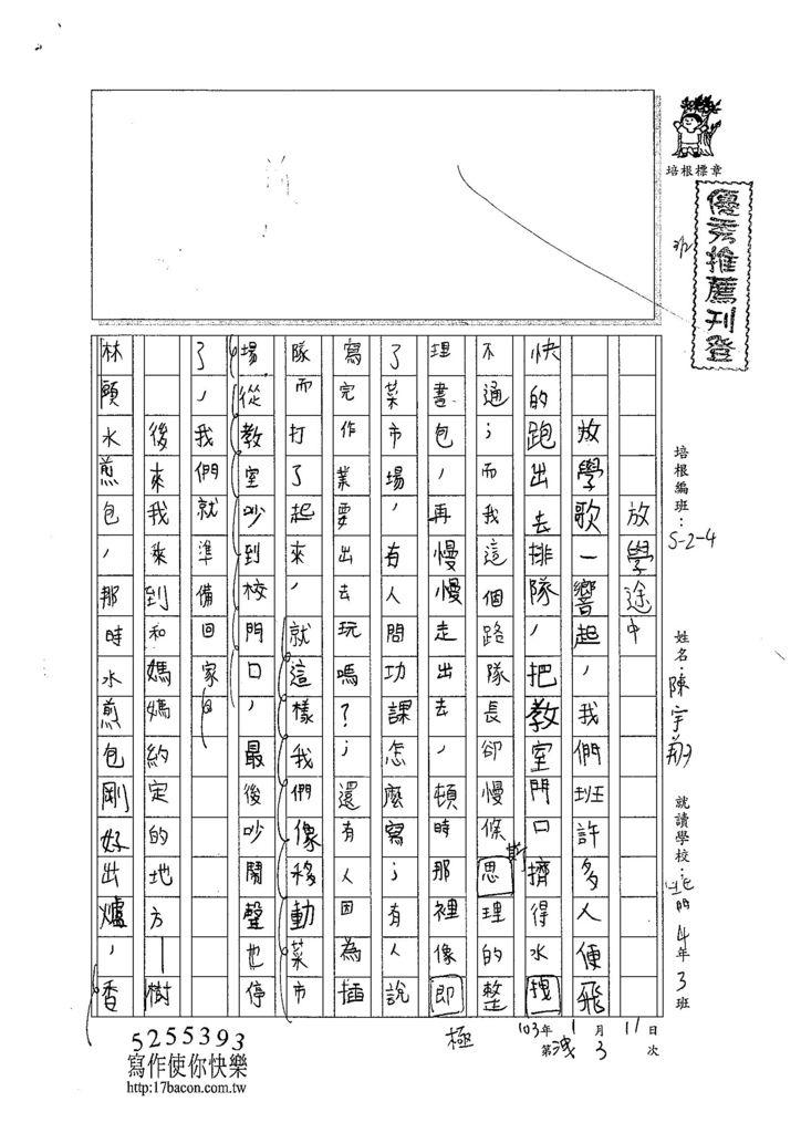 103W4303陳宇翔 (1)