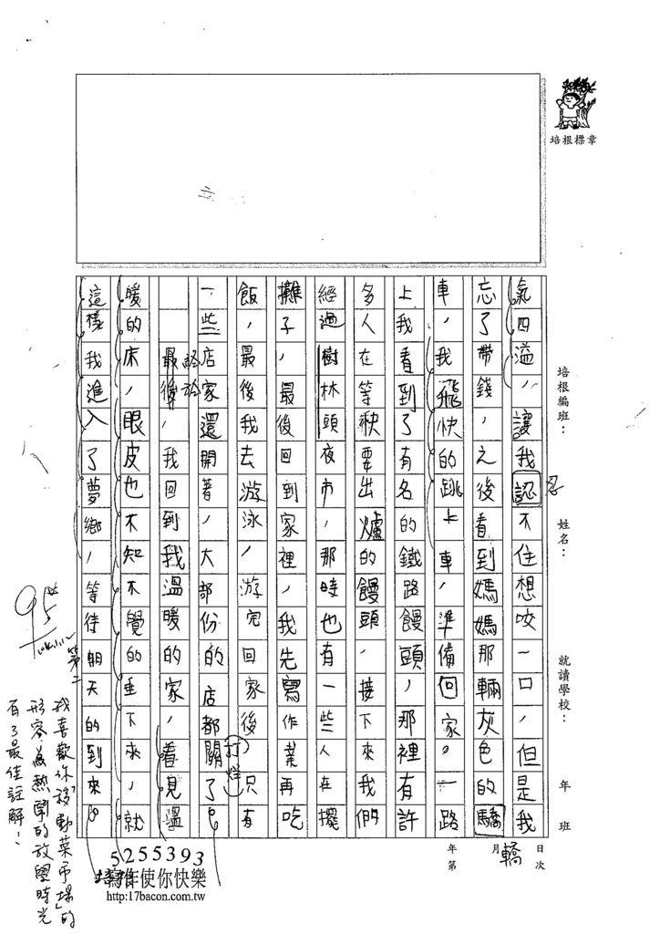 103W4303陳宇翔 (2)