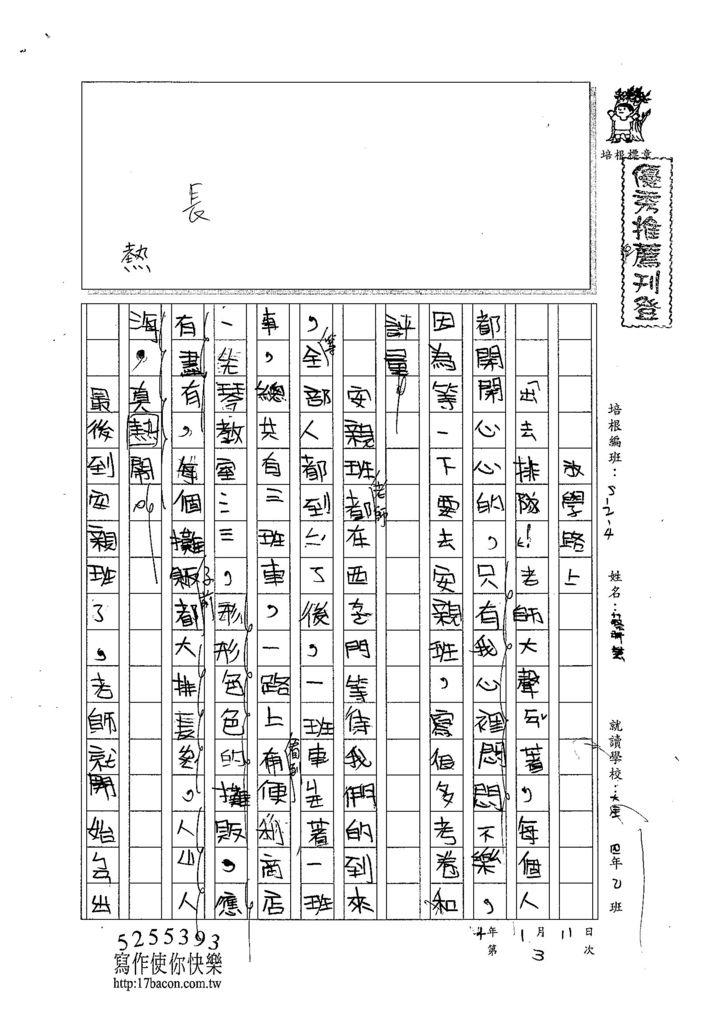 103W4303蔡昕芸 (1)