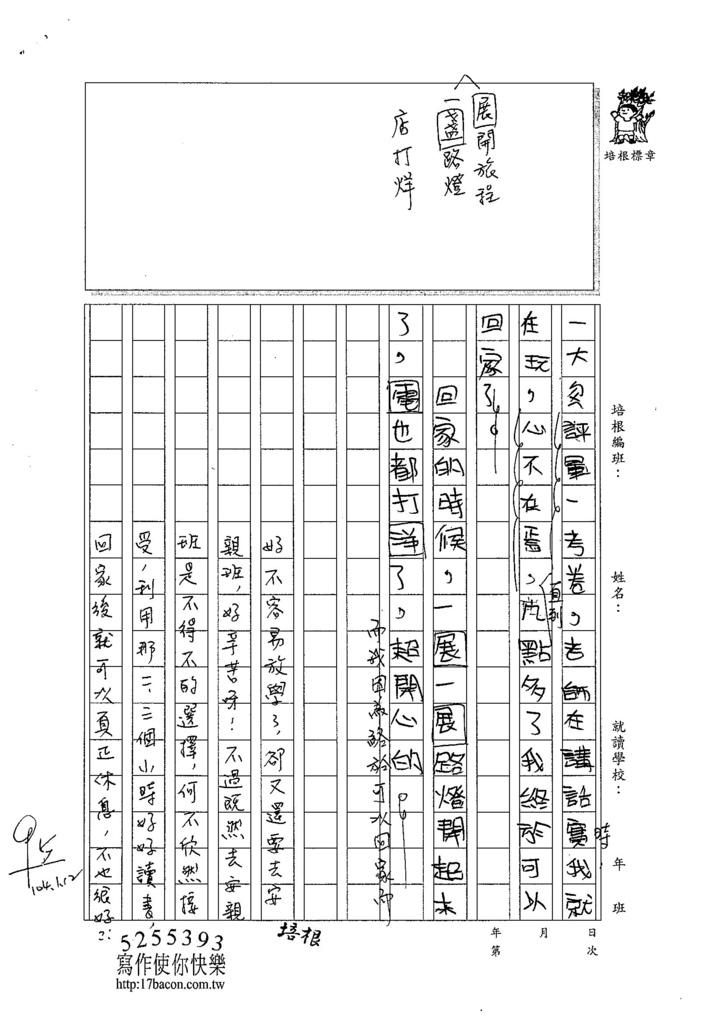 103W4303蔡昕芸 (2)